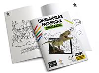 Оживающая раскраска Динозавры, Dino Unibora